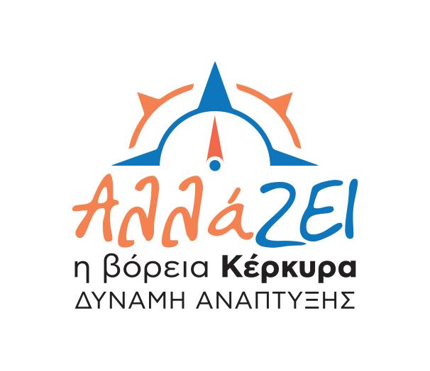 Αλλάζει η βόρεια Κέρκυρα - Γιώργος Μαχειμάρης - Λογότυπο Συνδυασμού