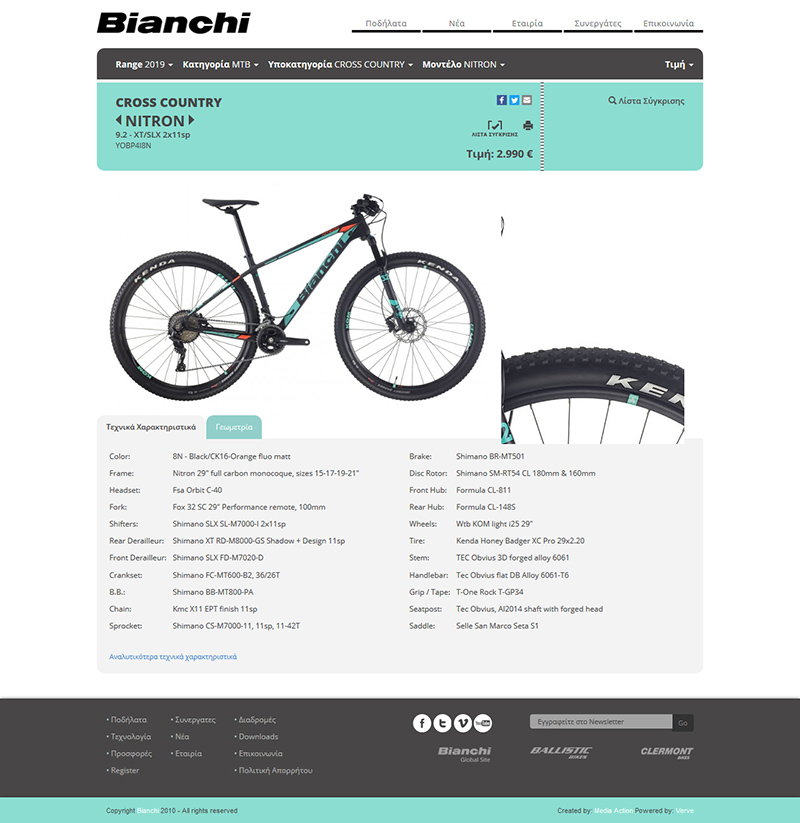 Bianchi Bikes - Κατασκευή ιστοσελίδας
