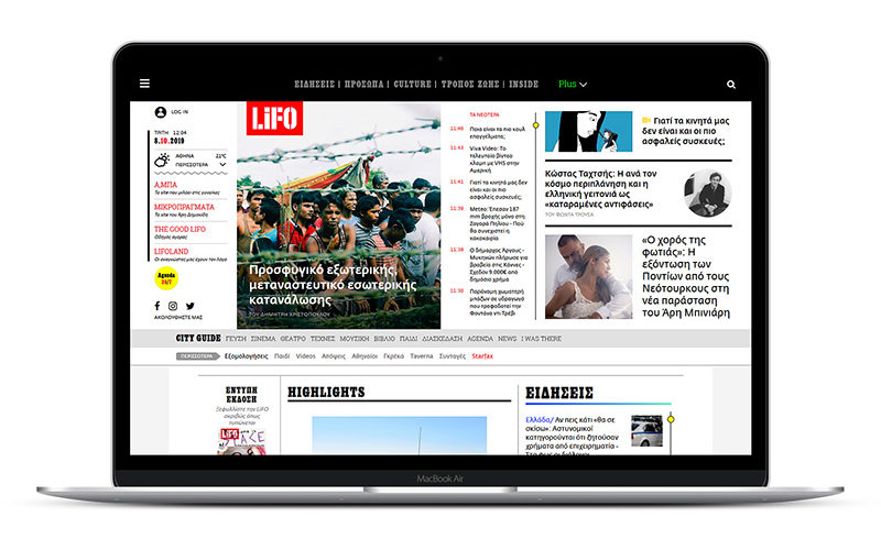 LIFO - Κατασκευή Ιστοσελίδας