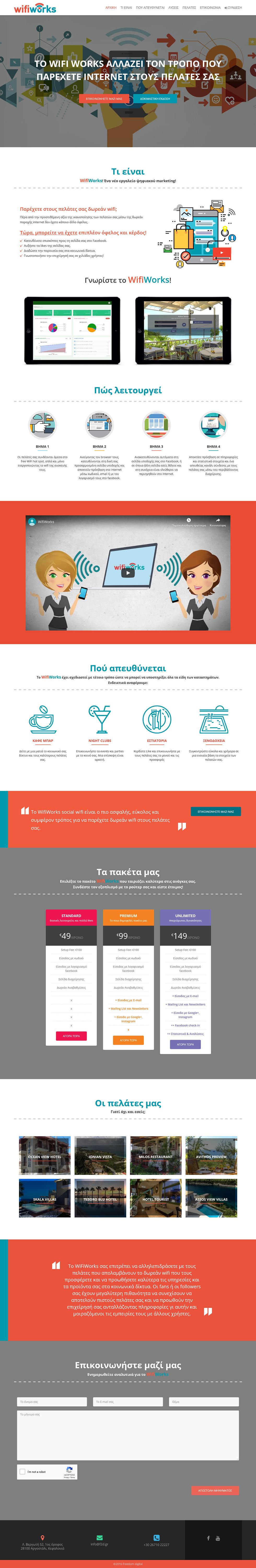 WifiWorks - Σχεδιασμός & Κατασκευή Ιστοσελίδας