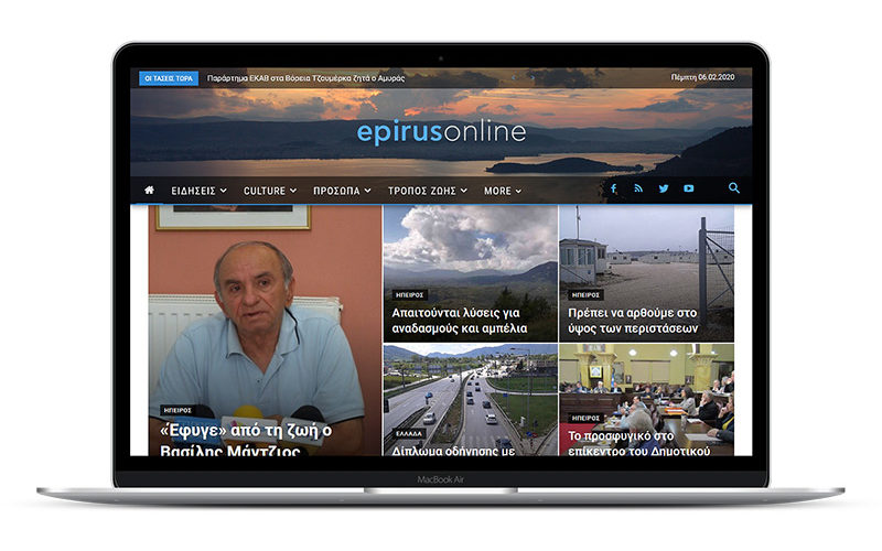 Epirus Online - Σχεδιασμός & Κατασκευή Ιστοσελίδας